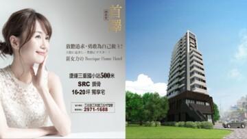 小資首選勝泰豐首澤捷運500公尺 屋主自售