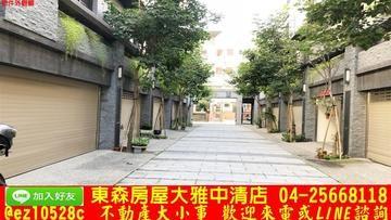 東森房屋大雅中清店-城適電梯豪墅