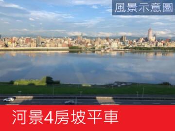 出價好談近台北橋河景四房坡平車位