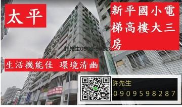 107101611新平國小電梯高樓大三房