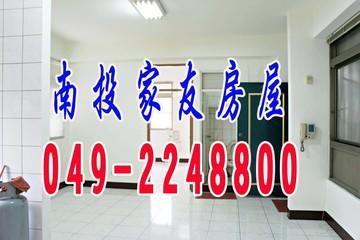 3房2廳 低總價 輕鬆成家✪同源公寓✪南投家友 不動產 房屋