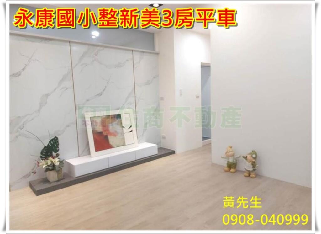 永康國小整新一樓美3房平車 0908-040999