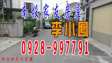 高級建材 近漳興國小 祖祠別墅 南投家友 不動產 房屋 土地