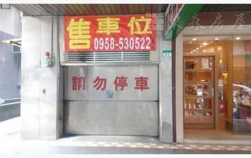 台北農安街15個車位-惠
