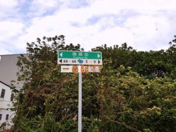 二林和平公園建地