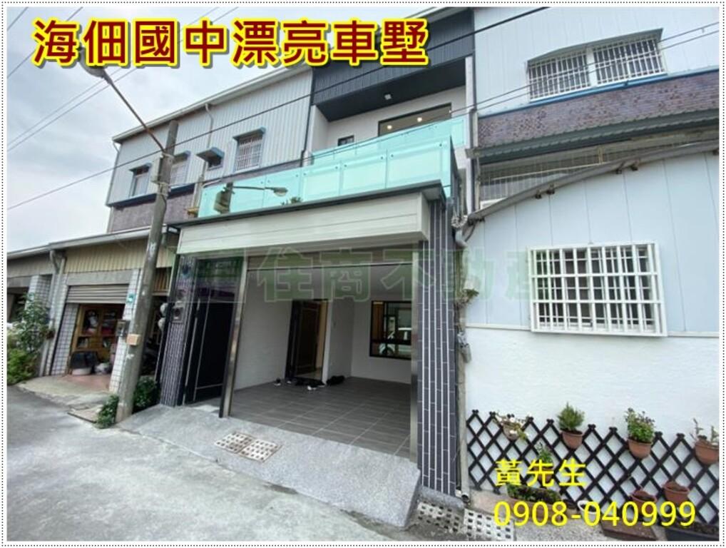 海佃國中漂亮車墅 0908-040999