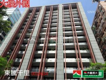 東騰千里美景尊邸