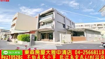 東森房屋大雅中清店-帝王豪宅(526)