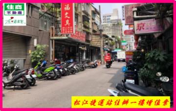 松江捷運住辦一樓巷寬土地持份大