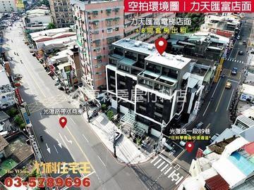 『不做假廣告』光復路關東橋電梯透天店面+8間套房#大新竹首創唯一空拍+VR 看房