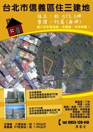 台北醫學院住三土地613.5坪,每坪95萬