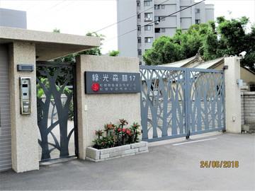 竹北綠光森林別墅