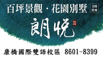 群祥開發全新推出『朗悅』康橋旁透天別墅~康橋步行5~6分鐘