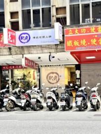 遼寧錢潮金店