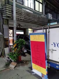 【吉售、自售】南京東二段吉店出售,有套房可收租