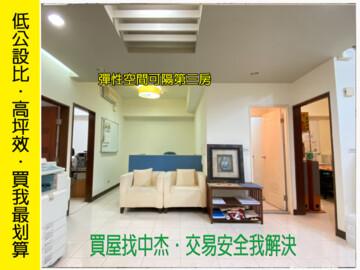 獨家!!文心日日旁電梯兩房.高坪效低公設比