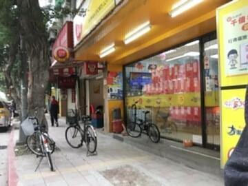 松山延壽❍三角金店面✰21世紀鴻毅