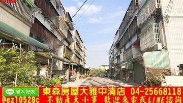 東森房屋大雅中清店-起家厝(69)